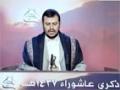 فيديو خاص:هل احيا اليمنيون ذكرى عاشوراء تحت القصف؟! - Arabic