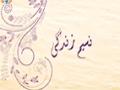[26 Oct 2015] Morning Show - Naseem E Zindagi - Qayam e Ashura Kay Tarbiyati Namune - Urdu