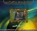 Jab khak khoon ho jae wo ashoor ka din hai - Maulana Aqeel ul Gharavi - Urdu