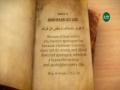 [13/40] Hadith Series of Imam Al-Husain (as) - English