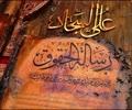 رسالة الحقوق للإمام زين العابدين (ع)  بصوت ميثم كاظم - Arabic