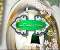 [Ak Din Ak Kitab] کتاب سیرت آل محمد - Nov, 17 2015 - Urdu