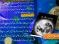 [Ak Din Ak Kitab] حیات انسان کے چھ مرحلے - Nov, 26 2015 - Urdu