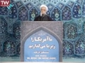 [06 azar 1394] Tehran Friday Prayers آیت اللہ موحدی کرمانی - خطبہ نماز جمعہ - Farsi