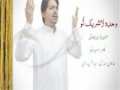 [Hamd] Wahdahu La Sharik - Syed Imon Rizvi - Urdu