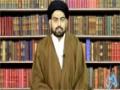 [01] Dars e Quran by agha Sajjad Naqvi - Urdu
