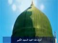 ربيع الأول هو ربيع القلوب بمعنى الحقيقي للكلمة - Farsi Sub Arabic