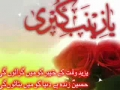 Ja Rahee hai Karb o Bala - Makhdooma Konain 09 - Urdu
