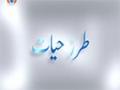 [01 Jan 2015] Tarze Hayaat | Eman Islami Aur Hamara Tarz e Zindagi - Urdu