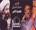 قصيدة غضبة النمر - الشاعر عدنان البركي - Arabic