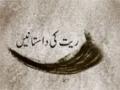 [04 January 2016] Raeet ki Dastaneiy - ریت کی داستانیں - Urdu