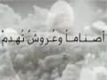 أول نشيد ثوري يصدر من المنطقة الشرقية في أرض الحجاز زئير الحق - Arabic