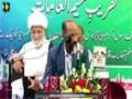 [Jashne Wiladat Rasoole Khuda wa Imam Jafar Sadiq (AS)] Manqabat : Br. Farhat Panjatani - 03 Jan 2016 - Urdu