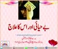 بے حیائی اور اسکا علاج - مدرسة القائم علیہ السلام - Dr. Sir Aleem Sheikh - Urdu