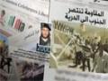 Hizbullah\\\'ın Zaferleri ve Şehid İmad Muğniye - Arabic
