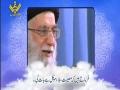 [20] شرح حدیث زندگی - مصیبتوں کا تعلق گفتار سے - رہبر معظم - Farsi Sub Urdu