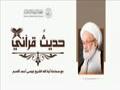 الحلقة 5 سورة النور   الحديث القرآني الأسبوعي لآية الله قاسم