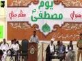 [Seminar : Youm e Mustafa (s)] Naat: Asghar Mehdi اصغر مہدی - Karachi University - Urdu