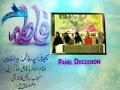 [سیمینار : سیدہ فاطمہ الزہراؑ بحیثیت پیمبر امن] Panel Discussion - RAF 2016 - Urdu