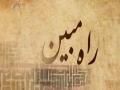 [05 April 2016] - راہ مبین  - Rahe Mubeen - Urdu
