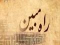 [ 12 April 2016 ] - راہ مبین  - Rahe Mubeen - Urdu